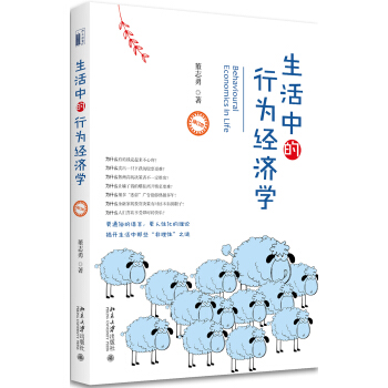 生活中的行为经济学(修订本)