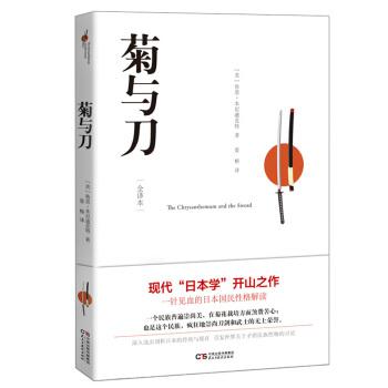 菊与刀(全译本)
