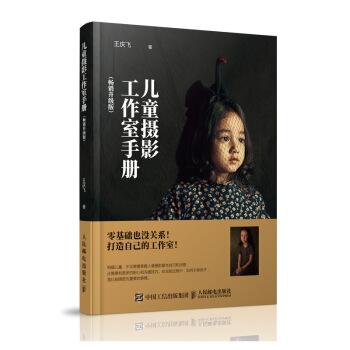 儿童摄影工作室手册 畅销升级版
