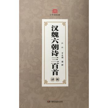 汉魏六朝诗三百首译析