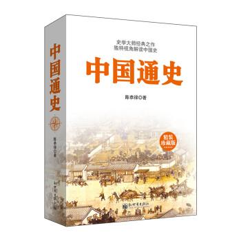 中国通史(精装珍藏版)