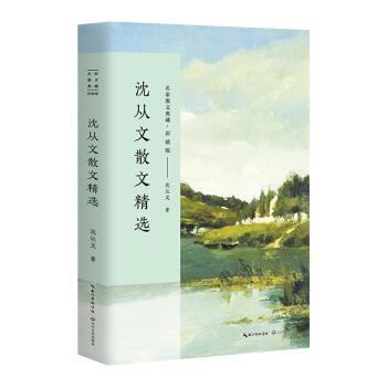 沈从文散文精选/名家散文典藏(彩插版)