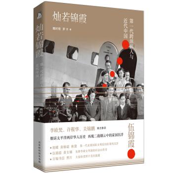 灿若锦霞:首代跨洋女影人的好莱坞传奇