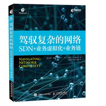 驾驭复杂的网络 SDN+业务虚拟化+业务链