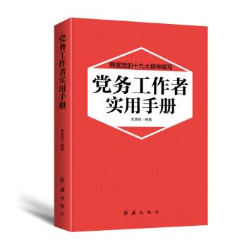 党务工作者实用手册(2018年版)