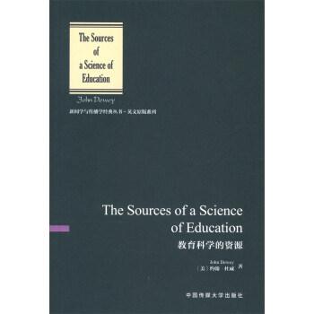教育科学的资源