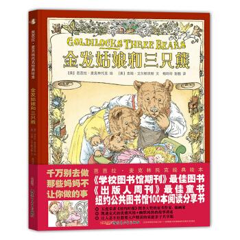 芭芭拉·麦克林托克经典绘本:金发姑娘和三只熊