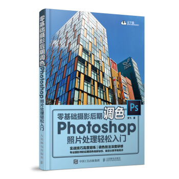零基础摄影后期调色 Photoshop照片处理轻松入门