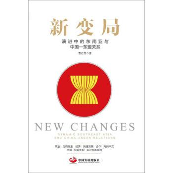 新变局:演进中的东南亚与中国-东盟关系