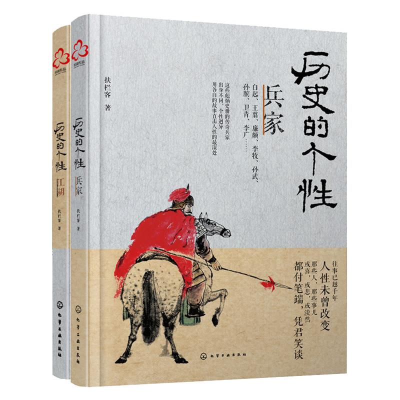 历史的个性,江湖+兵家(套装2册)