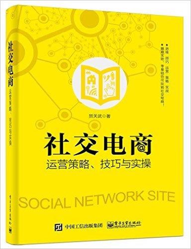 社交电商运营策略、技巧与实操