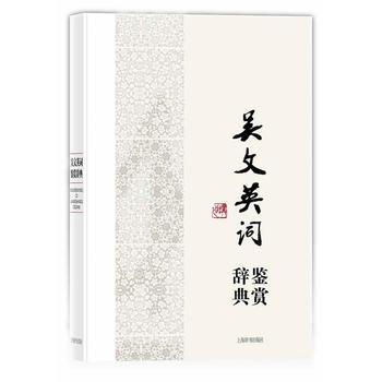 中国文学名家名作鉴赏辞典系列·吴文英词鉴赏辞典