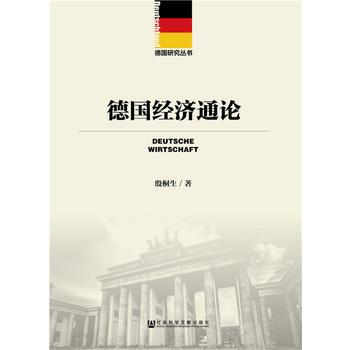 德国经济通论