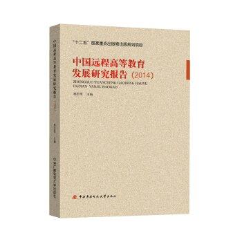 中国远程高等教育发展研究报告(2014)