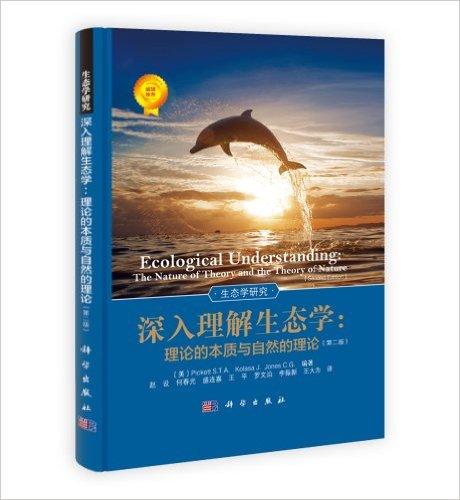 深入理解生态学:理论的本质与自然的理论(第二版)