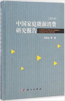 中国家庭能源消费研究报告