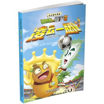 植物大战僵尸2·奇幻爆笑漫画系列 凌云一脚 1