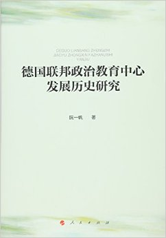 德国联邦政治教育中心发展历史研究