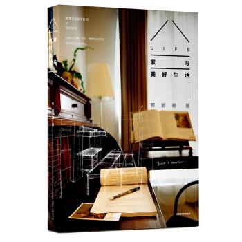 家与美好生活——打造一个舒适、安定、有趣的生活空间