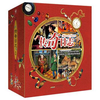 传奇日志系列(套装全5册)