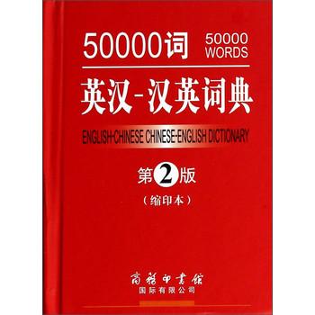 50000词英汉-汉英词典(第2版缩印本)(精)