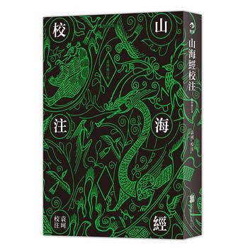 山海经校注(最终修订版)(精装)