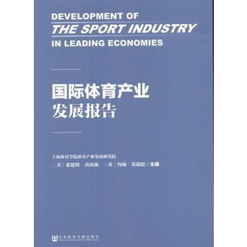 国际体育产业发展报告