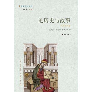 名家文学讲坛:论历史与故事