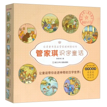 管家琪识字童话(共8册)