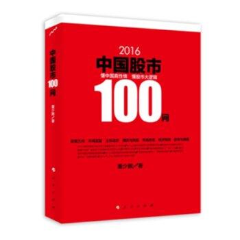 2016中国股市100问