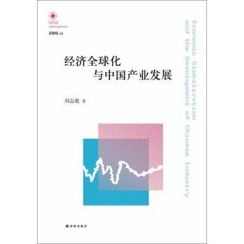 经济全球化与中国产业发展