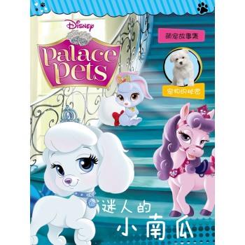公主与萌宠特辑1:迷人的小南瓜