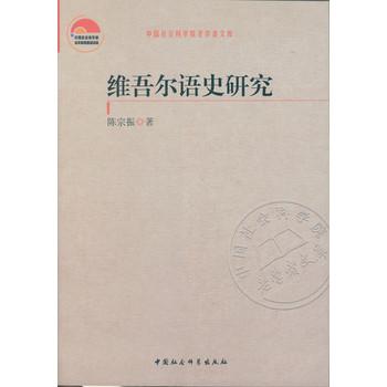 维吾尔语史研究