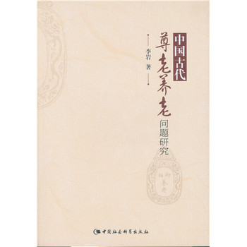 中国古代尊老养老问题研究