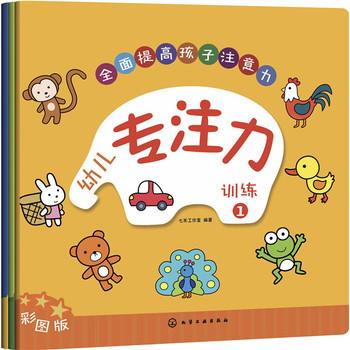 幼儿专注力训练(套装3册)