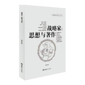 战略思想丛书 战略家:思想与著作