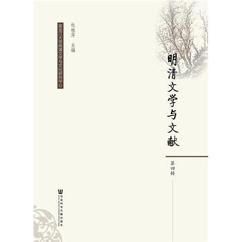 明清文学与文献(第四辑)