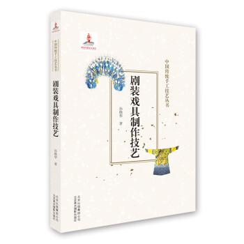 中国传统手工技艺丛书:剧装戏具制作技艺