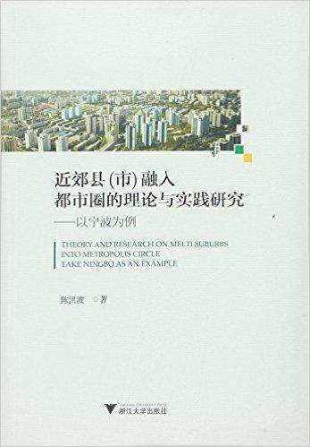 近郊县(市)融入都市圈的理论与实践研究——以宁波为例