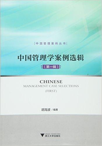 中国管理学案例选辑(第一辑)