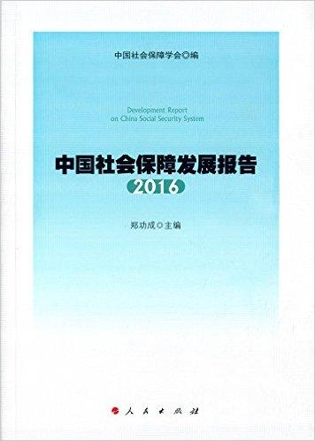 中国社会保障发展报告·2016