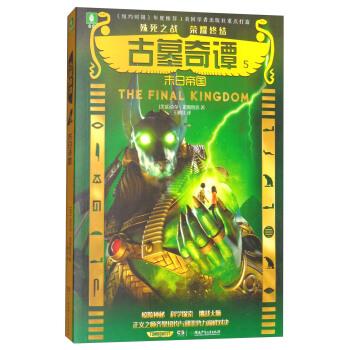 古墓奇谭系列5--末日帝国