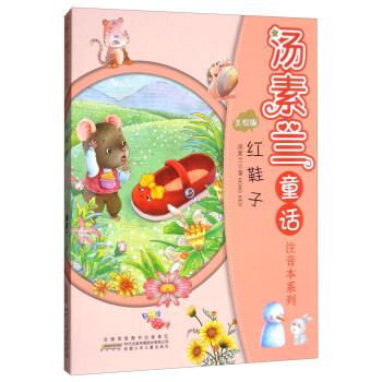 汤素兰童话注音本系列:红鞋子(美绘版)