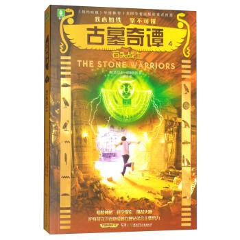 古墓奇谭系列4--石头战士