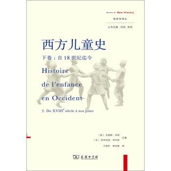 西方儿童史·下卷:自18世纪迄今