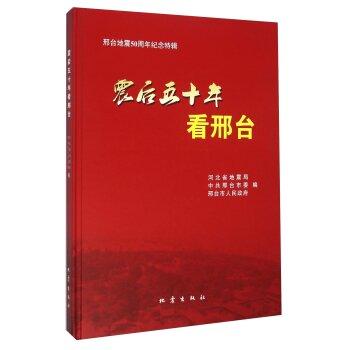 震后五十年看邢台(邢台地震50周年纪念特辑)(精)