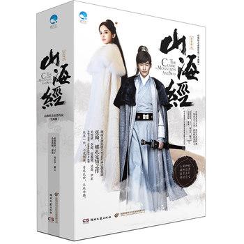 山海经之赤影传说(全二册)