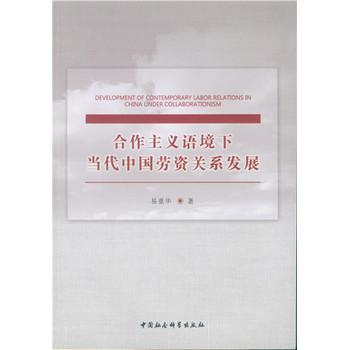 合作主义语境下当代中国劳资关系发展