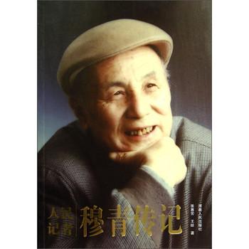人民记者穆青传记
