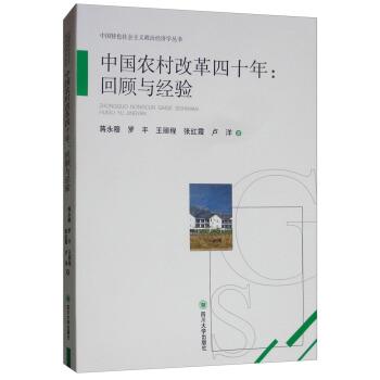 中国农村改革四十年:回顾与经验